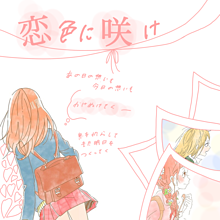 リク🌷 歌詞画 「恋色に咲け」HoneyWorksの画像(プリ画像)