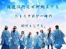 薄桜鬼の画像(プリ画像)