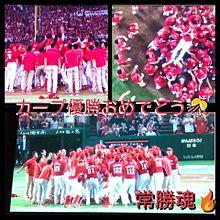 カープ優勝!!の画像(プリ画像)