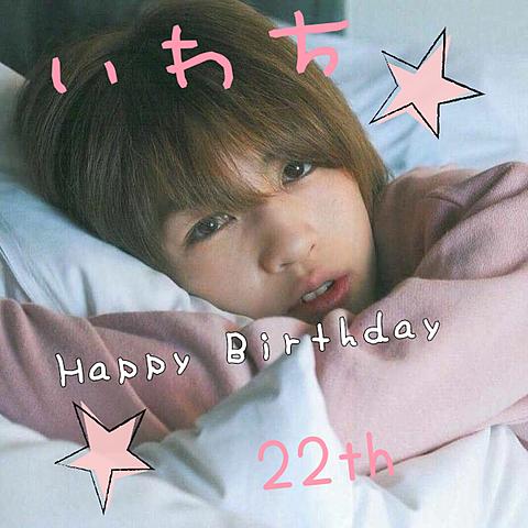 いわちHappy Birthday!!の画像(プリ画像)