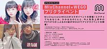 WEGO仙台店!是非来てください!!の画像(仙台に関連した画像)
