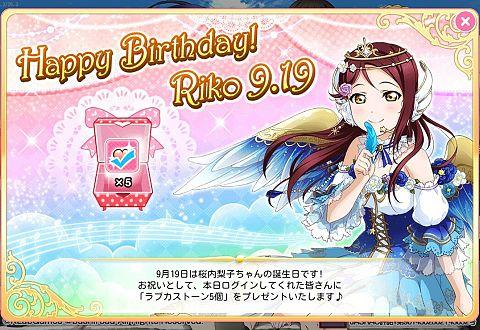 スクフェス梨子ちゃん.*・♥゚Happy Birthday ♬の画像 プリ画像