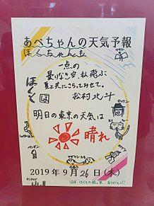 阿部ちゃん先生の画像(気象予報士に関連した画像)