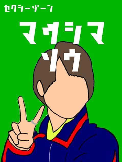 (*´ω`)人(´ω`*)オヒサー♪!の画像 プリ画像