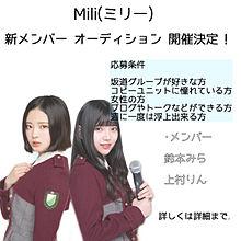 Mili(ミリー)新メンバーオーディション開催!の画像(オーディションに関連した画像)