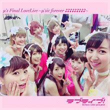 μ'sFinalLoveLive~μ'sicforever~の画像(飯田里穂/Pile/久保ユリカに関連した画像)