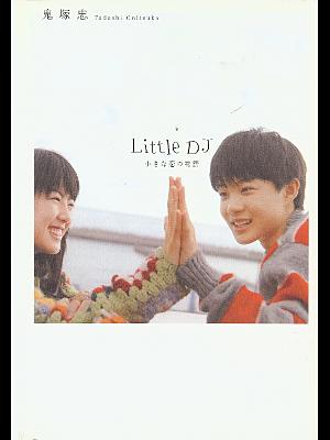 little DJの画像 プリ画像
