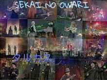 SEKAI NO OWARI  タルカスの画像(タルカスに関連した画像)