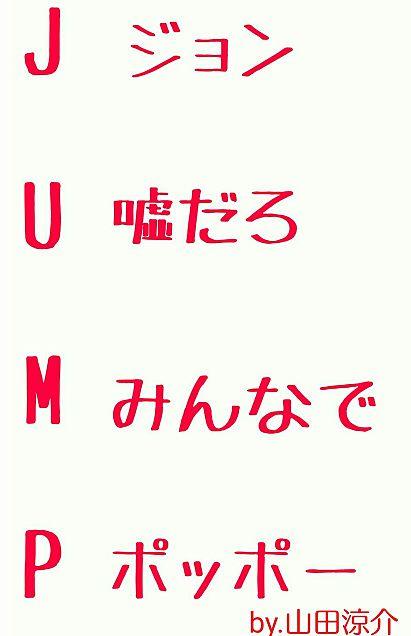 Hey! Say! JUMP-ingtour 08-09の画像(プリ画像)