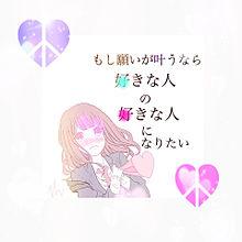 恋する乙女の画像(プリ画像)