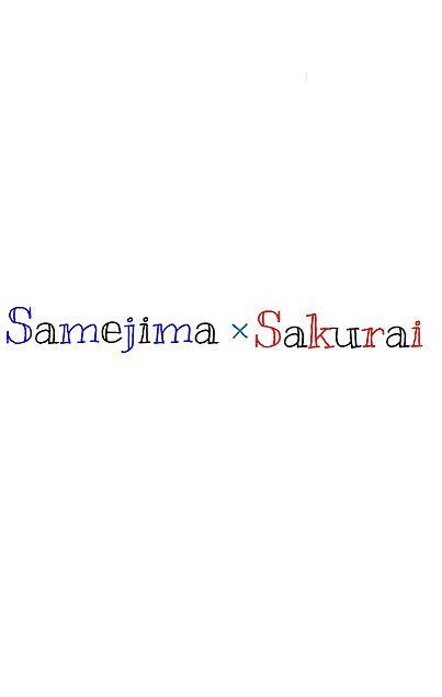 Samejima × Sakuraiの画像(プリ画像)