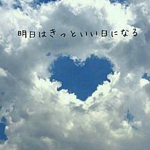 明日はきっといい日になるの画像(空に関連した画像)