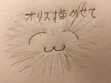 (詳細へ⊂(◜ω◝⊂ )))Σ≡GO!!)の画像(オリサンズに関連した画像)