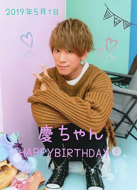 慶ちゃんHAPPYBIRTHDAY!の画像(プリ画像)
