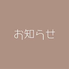 お知らせ💁の画像(ぐりーんに関連した画像)