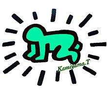 Keith Haring × Johnny's WESTの画像(キースへリングに関連した画像)