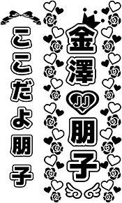 Juice=Juice 金澤朋子 キンブレシートの画像(金澤朋子に関連した画像)