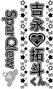 リクエスト 吉永拓斗 キンブレシートの画像(SparQlewに関連した画像)
