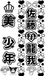 佐藤龍我 美 少年 キンブレシート プリ画像