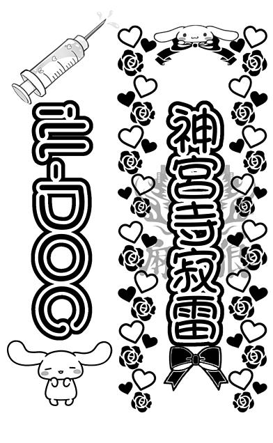 神宮寺寂雷 キンブレシート(上げ直し)の画像(プリ画像)