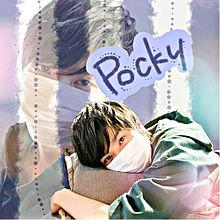 リクエスト  ポッキーさんの画像(ポッキーさんに関連した画像)