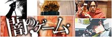 闇の3人衆の画像(小野賢章に関連した画像)