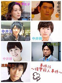 事件15 復讐殺人事件の画像(原田龍二に関連した画像)
