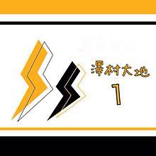 ハイキュー!!の画像(澤村大地  背番号に関連した画像)