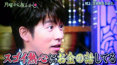 関ジャニ∞ 村上信五 月曜から夜更かしの画像(プリ画像)