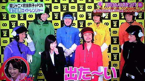 関ジャニ∞ エイトレンジャー PON!の画像 プリ画像