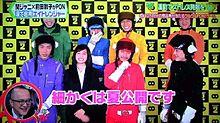 関ジャニ∞ エイトレンジャー PON! プリ画像