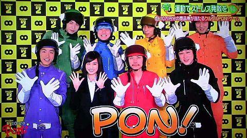 関ジャニ∞ エイトレンジャー PON!の画像(プリ画像)