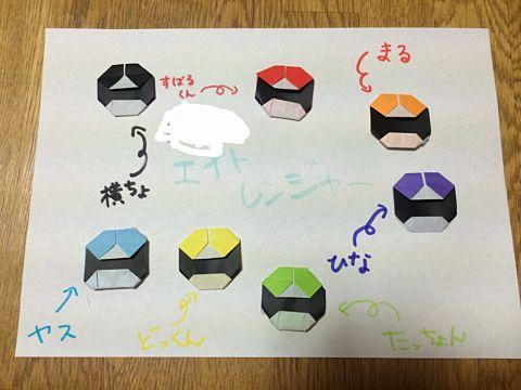エイトレンジャー 折り紙の画像(プリ画像)