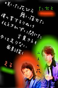 リク画~二人の花~ 関ジャニ∞の画像(二人の花に関連した画像)