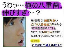 関ジャニ∞ 村上信五の画像(八重歯に関連した画像)