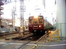阪急 の画像(阪急に関連した画像)