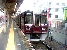 阪急 特急の画像(阪急に関連した画像)