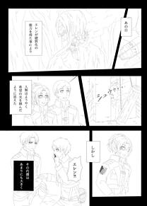 進撃 漫画 無料