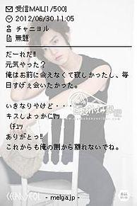 EXO-K  チャニョル メル画の画像(プリ画像)