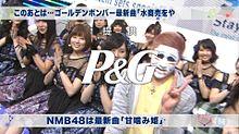 甘噛み姫 NMB48 山本彩 谷川愛梨 あいり 渡辺美優紀の画像(樽美酒研二に関連した画像)
