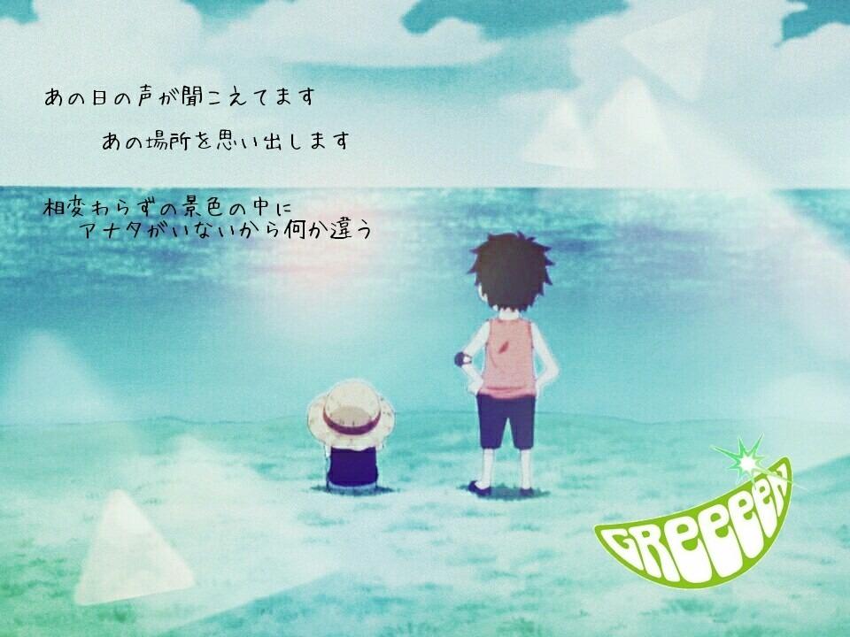 GReeeeN空への手紙/ワンピース[4...