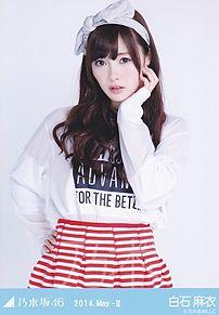 乃木坂46 白石麻衣 生写真の画像(デコルテに関連した画像)
