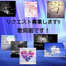 リクエスト募集の画像(中島健人 乃木坂46に関連した画像)