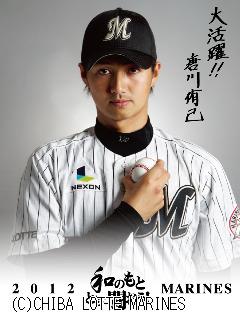 唐川侑己の画像 p1_20