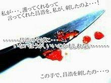 少年陰陽師  昌浩 彰子 玉依編 part2の画像(プリ画像)