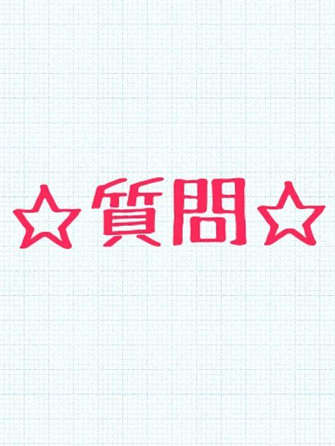 山田涼介くんについての質問☆の画像(プリ画像)