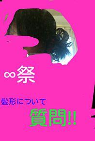 関ジャニ∞ ∞祭 髪形質問 プリ画像