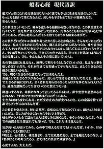 般若心経 現代語訳がすごいの画像(プリ画像)