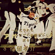 新ちゃんさん リクの画像(阪神タイガース 福留孝介に関連した画像)