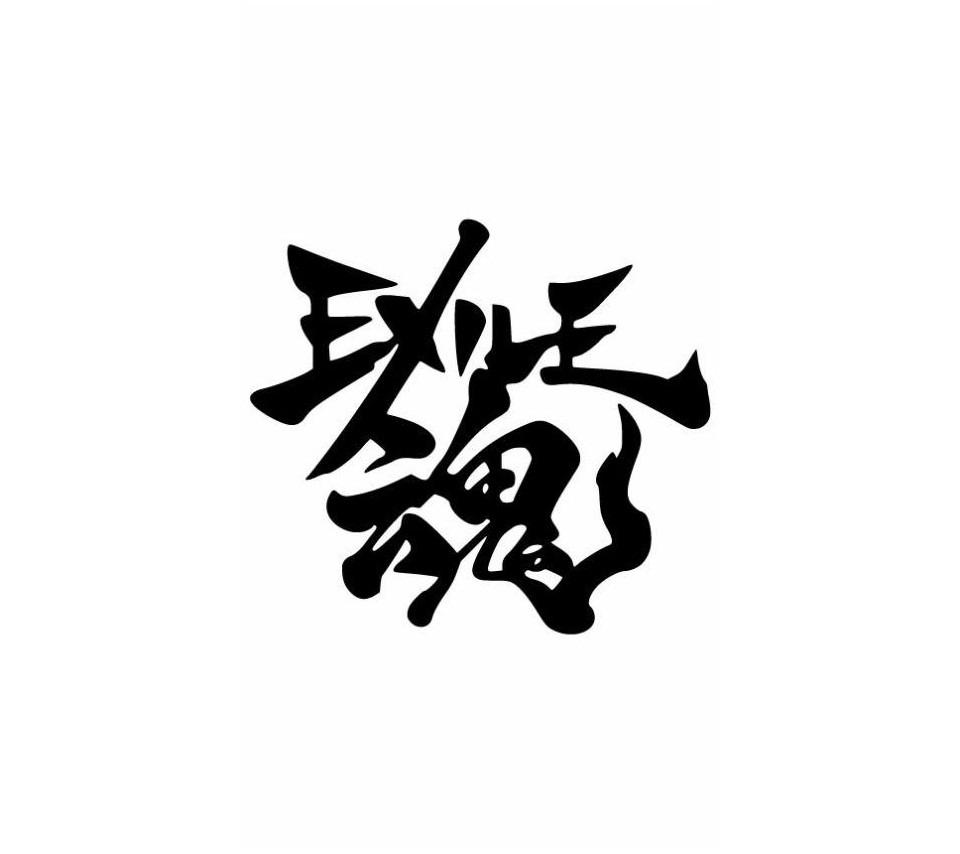 EXILE魂[19129135]|完全無料画...